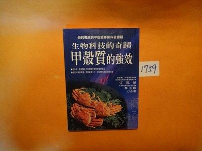 【愛悅二手書坊 15-41】生物科技的奇蹟甲殼質的強效   江晃榮、林玉媛◎合著    世茂出版