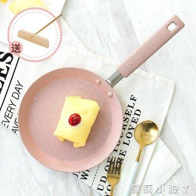6,8,10寸不沾黏鍋平底煎餅鍋煎鍋千層蛋糕班戟鍋電磁爐通用 igo蘿莉小腳ㄚ