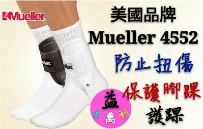 【益本萬利】美國Mueller 4552 職業級護踝 CURRY I.T 類似款 NIKE  防翻船  護踝固定板02
