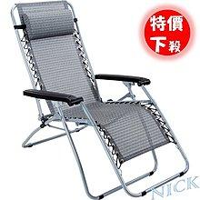 ◎【NICK】尼可辦公家具◎ (ADB)透氣布面休閒躺椅/海灘椅/收合椅/折合椅/折疊椅/摺疊椅