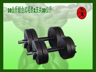 力大運動器材~一組有兩支共20公斤「兩支10公斤組合式啞鈴」lt2b.1.10訓練二頭肌胸大肌