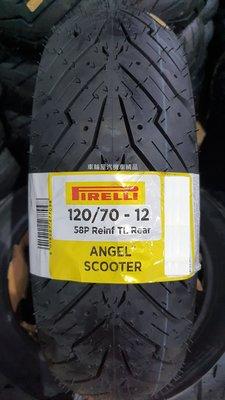 【車輪屋】倍耐力 天使胎 Angel Scooter 120/70-12 $2000 含裝 自取優惠