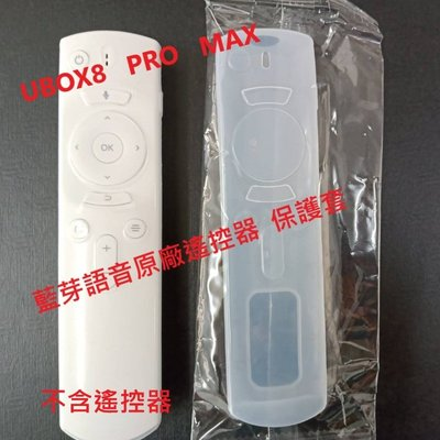 新款 安博8 UBOX8 藍芽語音專用保護套 PRO MAX