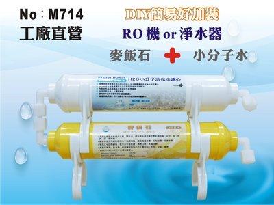 【龍門淨水】RO純水機加裝過濾系統.淨水器.麥飯石.能量機小分子濾心(貨號M714)