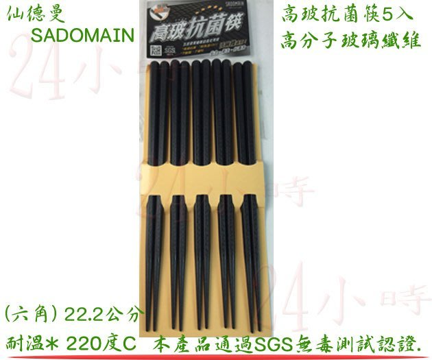 『24小時』仙德曼 高玻抗菌筷5入(六角) 22.1公分 PC014-2 筷子 餐筷 耐熱 輕量 防滑 餐廳專用筷