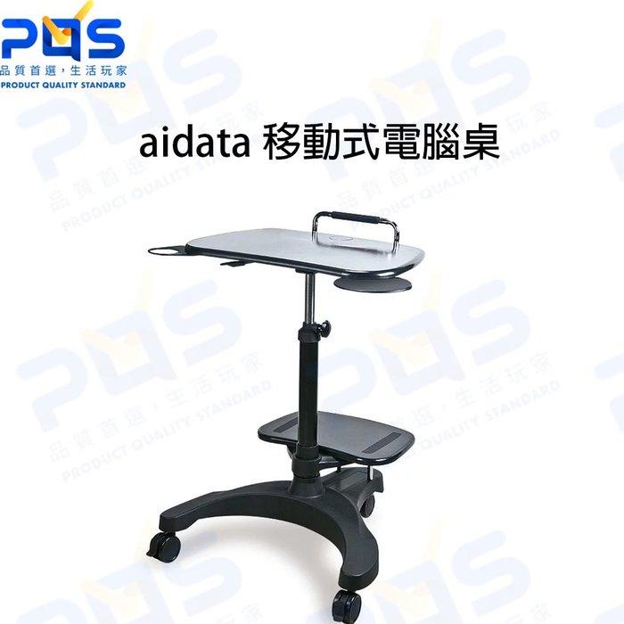 訂購 aidata 移動式電腦桌 移動式筆電桌 底部平台 3年保固 台南PQS