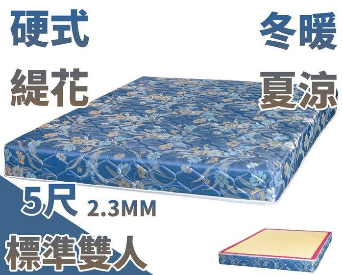 【DH】商品貨號35《台灣製》5尺緹花硬式健康護背彈簧雙人床(圖一)可訂做。主要地區免運費