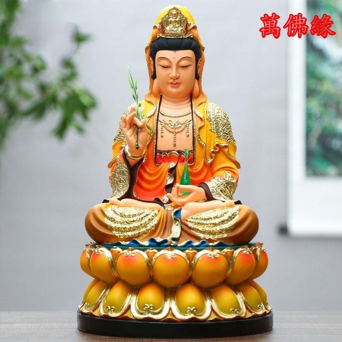 【萬佛緣】觀世音菩薩 樹脂佛像擺件 佛教用品 七彩觀音佛像 觀世音菩薩