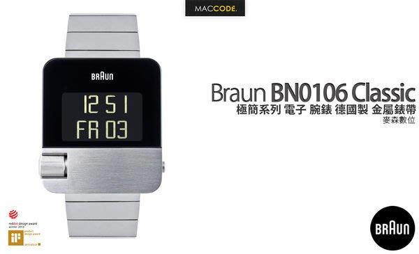 【台灣公司貨二年保固】德國百靈 Braun BN0106 電子 腕錶 銀色 德製 金屬錶帶 現貨 含稅 免運