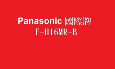 Panasonic 國際牌16吋電風扇 F-H16MR-B