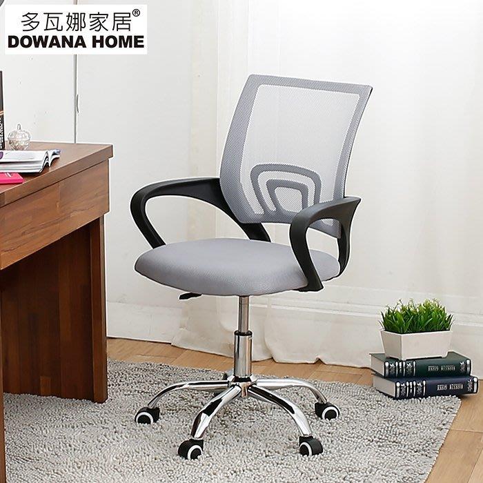 【多瓦娜】DIY魔幻五色電腦椅/學生椅/辦公椅-S01