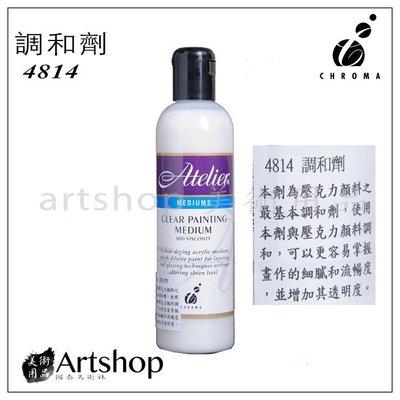 【Artshop美術用品】澳洲 CHROMA Atelier 壓克力輔助劑 4814 調和劑 250ml