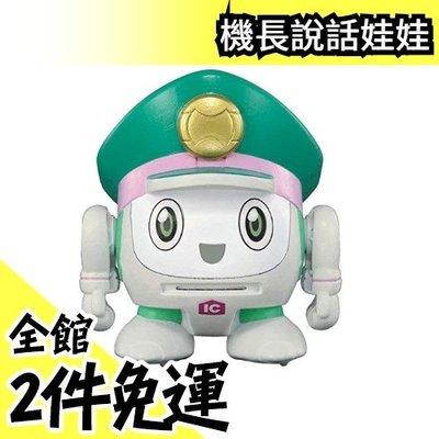 日本 TAKARA TOMY 鐵道王國 新幹線 變形火車機器人 機長說話娃娃 站長 聖誕禮物【水貨碼頭】