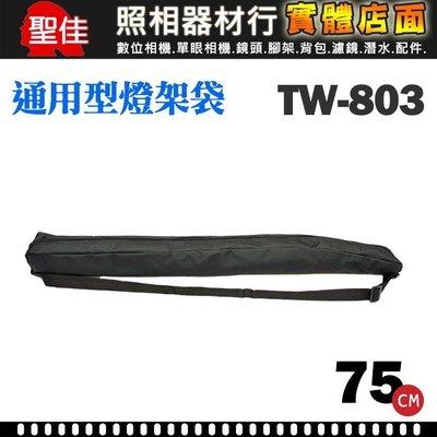 【缺貨0815】燈架套 長75cm TW-803 燈架套 三腳架套 單腳架袋 可肩背 可適用 柔光傘 反射傘