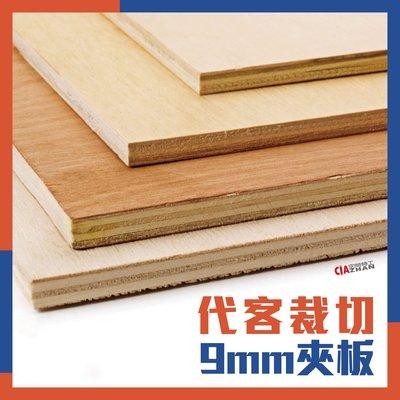 【服務破萬人 專人快速服務】9mm木心夾板 空間特工 多項款式可挑選 板材裁切 合板 OSB板 實木木材 修繕裝修裝潢