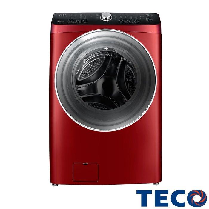 ☎【來電享便宜】TECO東元 13公斤 變頻滾筒 洗脫烘 洗衣機 WD1366HR 熱風除臭 奢華紅
