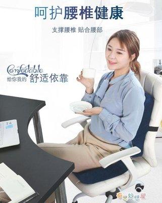 靠墊一體辦公室腰靠腰墊汽車靠背學生椅子椅墊孕婦美臀套裝