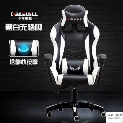 電腦椅 家用辦公椅游戲電競椅可躺椅子主播椅競技賽車椅主播椅
