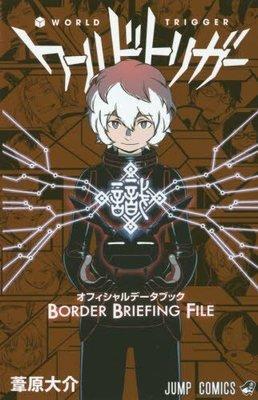 [代訂]境界觸發者 公式資料集 BORDER BRIEFING FILE(日文漫畫)