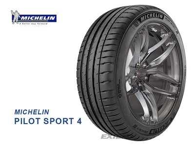 米其林 MICHELIN PS4 Pilot Sport 4 輪胎 205/50R17 17吋