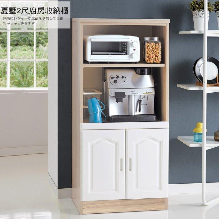 【UHO】夏墅2尺廚房收納櫃(系統板) 餐櫃 免運費 HO18-733-3