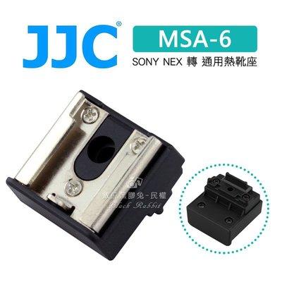 數位黑膠兔【JJC MSA-6 熱靴座 Sony NEX 轉 通用熱靴座】NEX-5N 補光燈 麥克風 持續燈