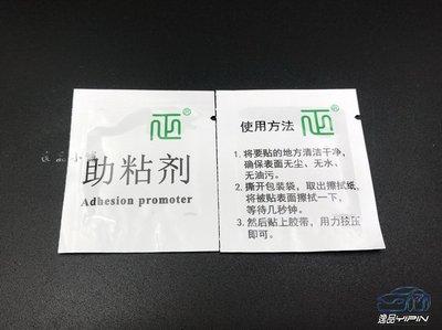 YP逸品小舖 強力助黏劑 助黏劑棉片 雙面膠用 輔助黏貼 強力黏著 雙面膠助黏劑 強力黏著劑