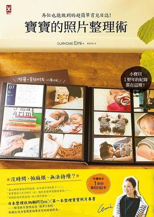 『大衛』野人 寶寶的照片整理術:再忙也能做到的超簡單育兒日誌