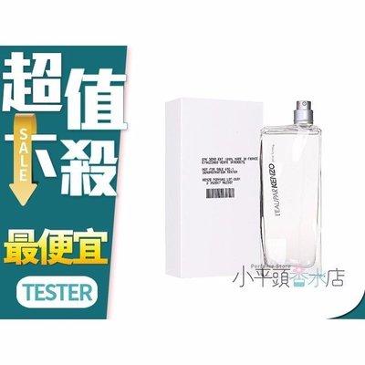 《小平頭香水店》Kenzo 水之戀 淡香水 100ml Tester 白盒無蓋