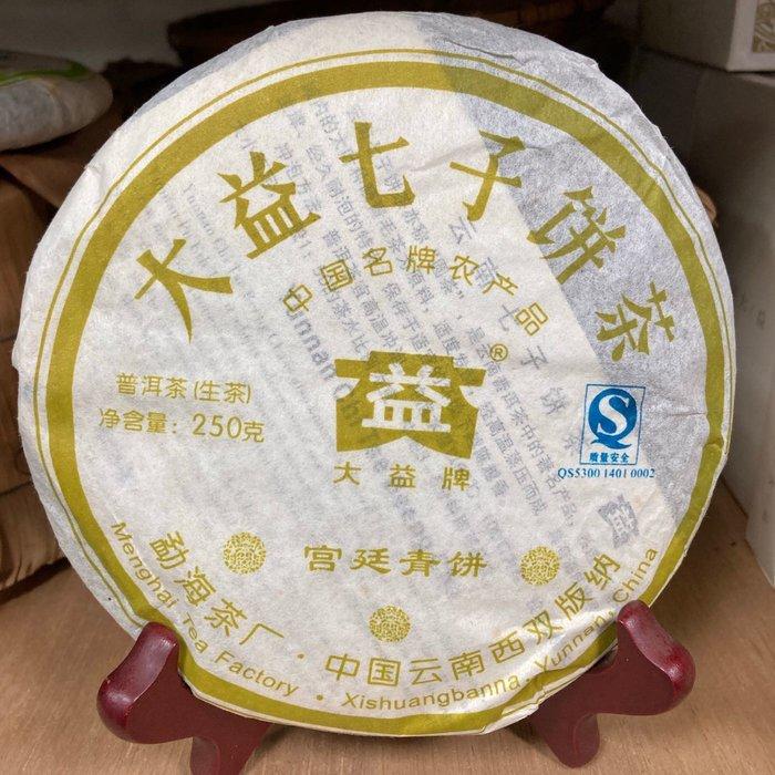 特惠衝評2007年大益牌最高等級原料宮廷青餅250公克小餅只有三筒15片分享
