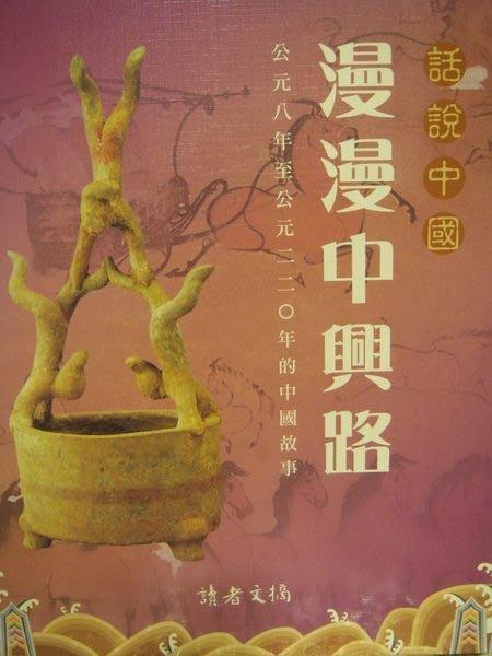 全新絕版圖書:話說中國 - 【漫漫中興路】,低價起標無底價!免運費!