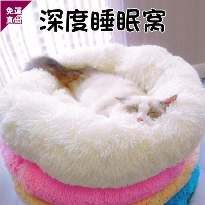 貓窩高度睡眠窩貓咪窩狗窩寵物窩貓床貓睡袋冬季貓窩加絨保暖貓窩