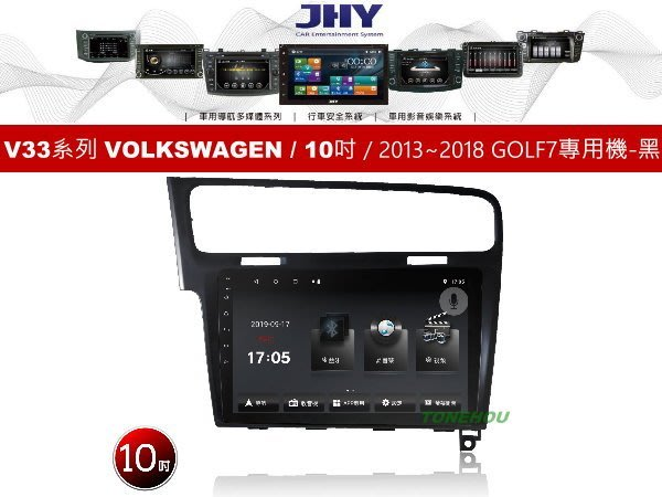 通豪汽車音響 JHY V33系列 VOLKSWAGEN / 10吋 / 2013~2018 GOLF7 安卓專用機