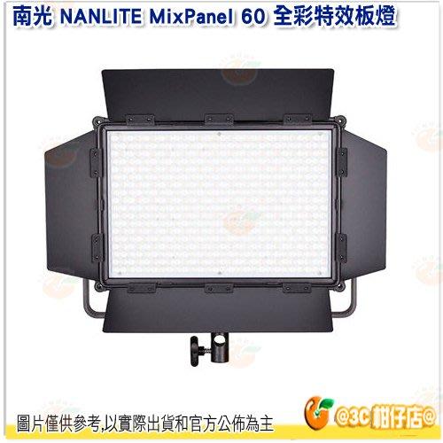 南光 NANLITE MixPanel 60 全彩特效板燈 RGB 全彩 雙色溫模式 特效模式 無線控制 拍攝 公司貨