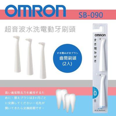 (現貨)日本 歐姆龍 OMRON【SB-090 齒間刷頭】超音波水洗電動牙刷替換刷頭 (2入組)