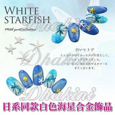 《日系同款白色海星合金飾品》~AZ850、AZ851兩款日本流行美甲產品