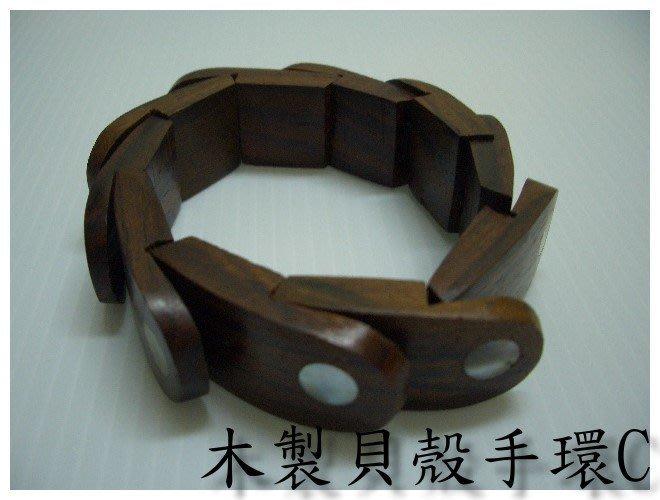 清倉大特賣☆印第安民族風特區☆木製貝殼手環系列(二)-巴里島