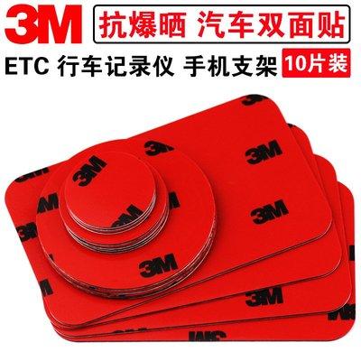 SUNNY雜貨-3M雙面膠強力固定無痕耐高溫磁性車載手機支架專用膠圓形底座粘貼#膠帶#反光貼#雙面膠