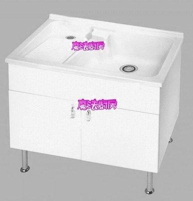 ¢魔法廚房*台製人造石白色洗衣台U-380發泡桶身(80CM)SGS檢驗合格 附鋁腳 送好禮 送康寧盤