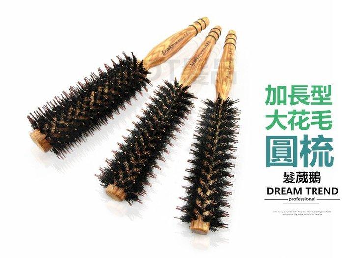 【DT髮品】髮葳鵝 加長型大花毛圓梳 加長型圓梳 大花毛 天然原木 另售 按摩梳 離子梳【0313100】