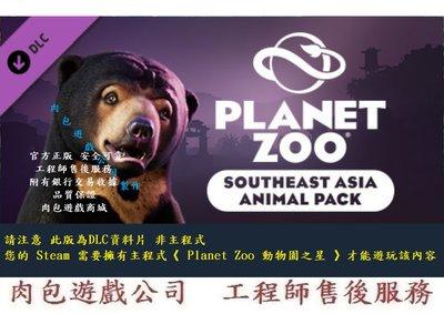 PC版 肉包 動物園之星 東南亞動物套件 STEAM Planet Zoo: Southeast Asia Animal