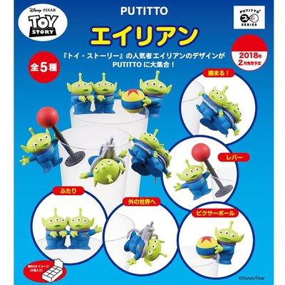 全套5款 三眼怪 杯緣公仔 盒玩 擺飾 杯緣子 杯緣裝飾 玩具總動員 皮克斯 PUTITTO 日本正版【394877】