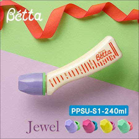 ✿蟲寶寶✿【日本Dr.Betta】現貨!春日緞帶系列 防脹氣奶瓶 PPSU材質 Jewel S1 240ml橙色