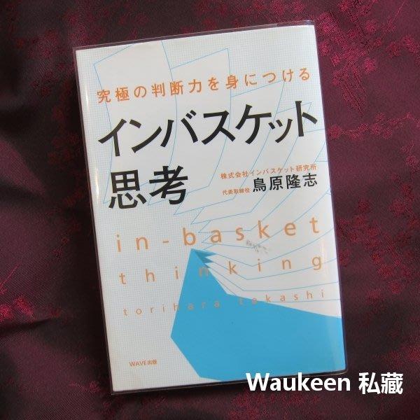 籃中思考 主管必備究極判斷力 究極の判断力を身につける インバスケット思考 鳥原隆志 Torihara Takashi