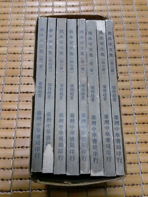 不二書店 飲冰室文集 台灣中華書局 第1-8冊 請注意兩冊書脊處有損