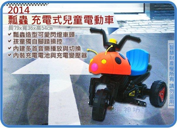 =海神坊=2014 瓢蟲 充電式兒童電動車 卡哇伊童車 機車 三輪車 摩托車 音樂 電動兒童騎乘 可前進/後退 特價品