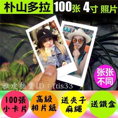【預購】朴山多拉 個人明星周邊 寫真照片 100張 lomo卡片小卡韓國明星 生日禮物kp447
