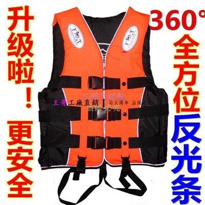 【王哥】專業救生衣游泳釣魚海釣磯釣泛舟兒童/成人尺碼皆可(另可加360度反光線條)【DX-2025_2025】