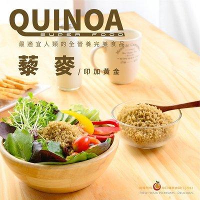 【每日優果食品】藜麥QUINOA大包裝