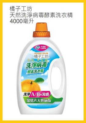 【Costco好市多熱賣-現貨】Orange House 橘子工坊 天然洗淨病毒酵素洗衣精 4000毫升